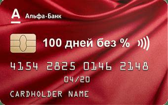 Альфа Банк — «100 дней без %»