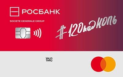 Росбанк кредитная карта 120подНОЛЬ