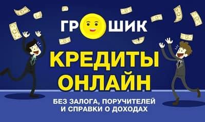 Грошик Украина