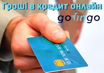 Gofingo Украина