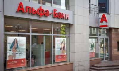 Альфа-Банк — рефинансирование Сумма до 3 000 000 рублей.низкая ставка