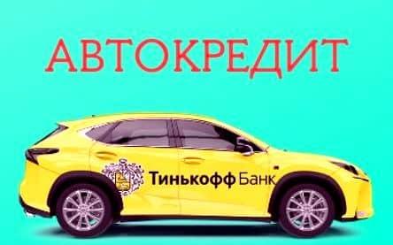 Тинькофф Банк Автокредит