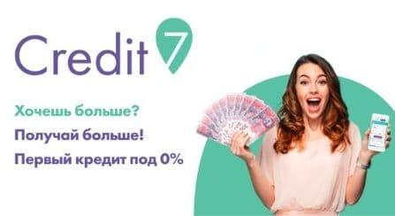 Credit7 Украина