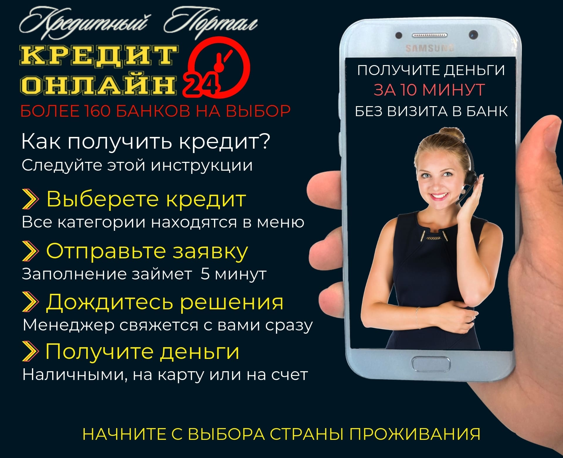 Кредитный портал кредит онлайн 24 kredit-24-onlajn.ru