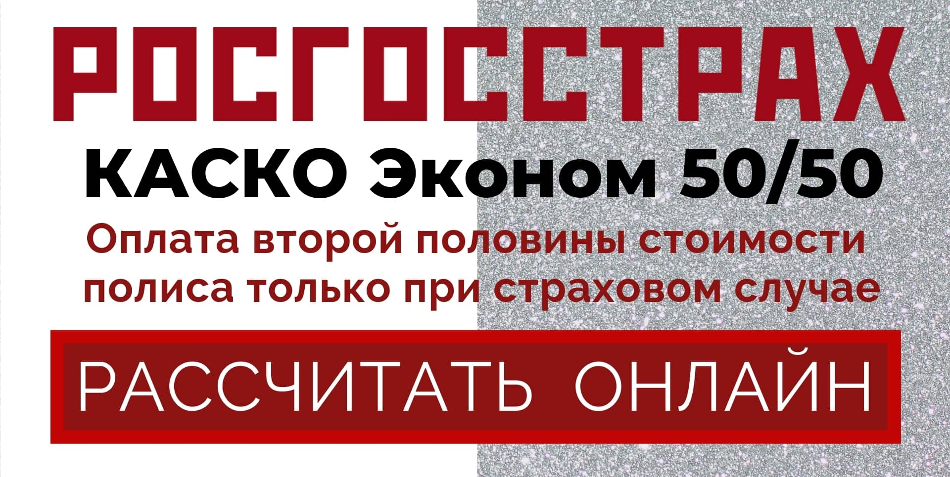 Росгосстрах КАСКО эконом 50/50