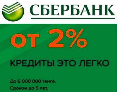 Сбербанк Казахстан, потребительский кредит