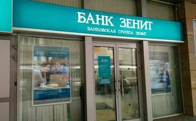 Банк Зенит кредит под залог недвижимости