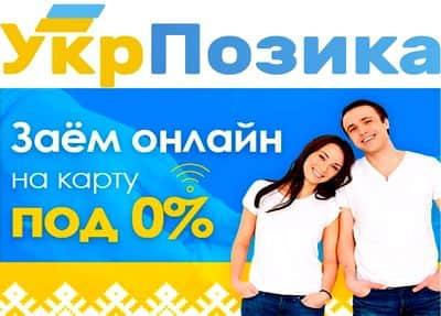 УкрПозика Украина