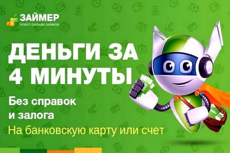 Займер.kz Займ без документов и без залога