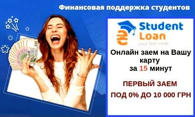 Student Loan Украина