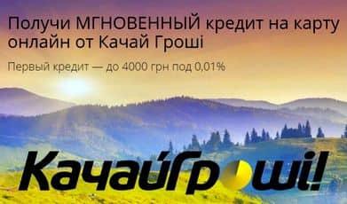 Качай Гроші Украина