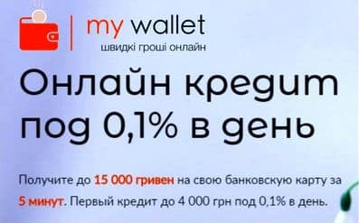 Mywallet Украина