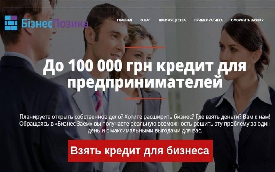 Бізнес Позика Украина