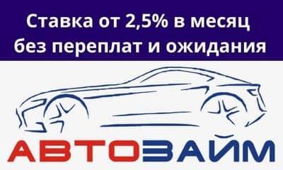 АвтоЗайм Залог ПТС
