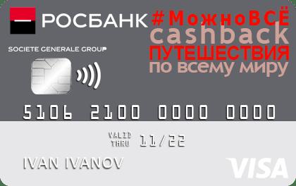 Росбанк дебетовая карта «МожноВСЁ+»