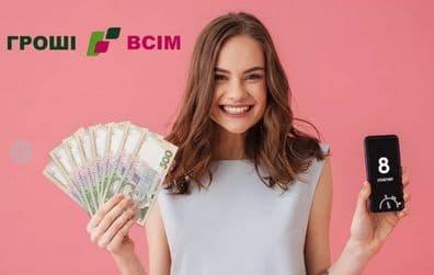 Гроші Всім Украина