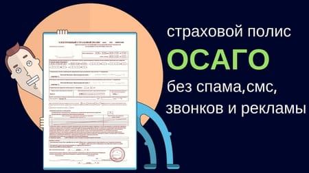 Полис Е ОСАГО онлайн на STRAHOVKA RU