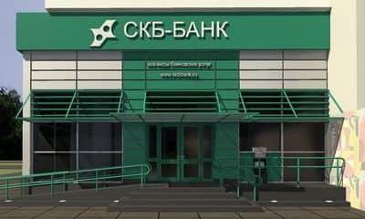 СКБ Банк — РЕАЛИЗУЙ МОМЕНТ!