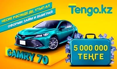 Tengo KZ — удобные кредиты в режиме онлайн