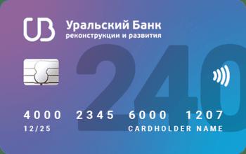 УБРиР Кредитная Карта 240 дней без %