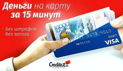 Creditex.kz