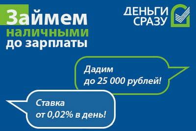 деньги сразу онлайн