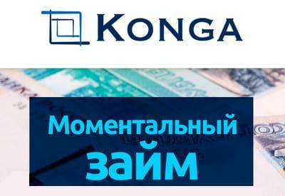 конга деньги Konga