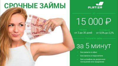 Platiza.ru деньги в один клик