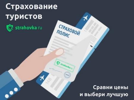 Страхование путешественников STRAHOVKA RU