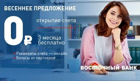 Восточный Банк - Расчетно-кассовое обслуживание корпоративным клиентам