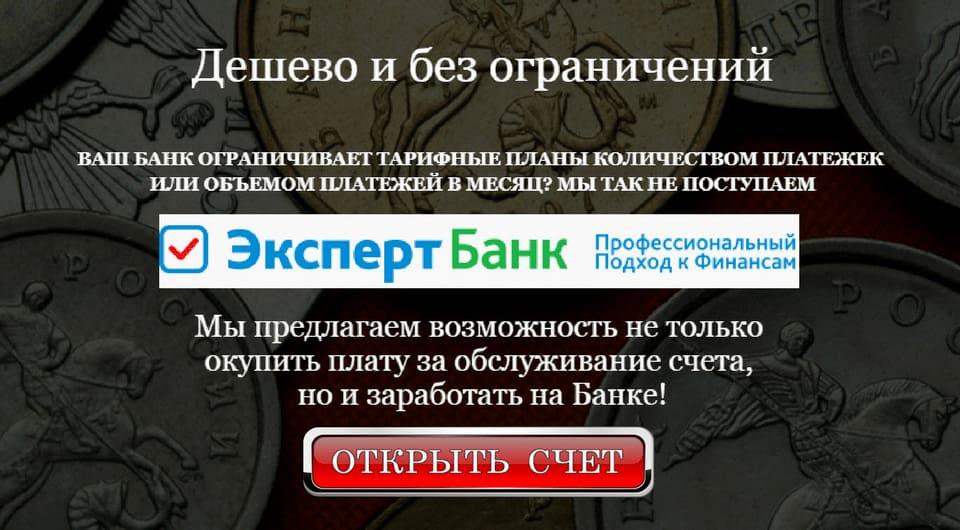 Эксперт банк-Банк для РАЗВИТИЯ предпринимателей