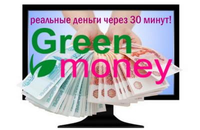 Грин мани-быстрые займы онлайн