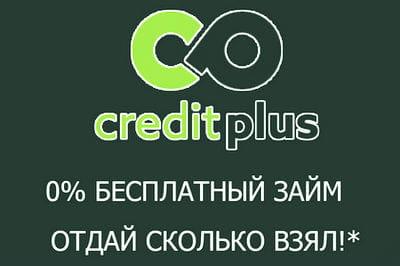 сервис CreditPlus ваши деньги