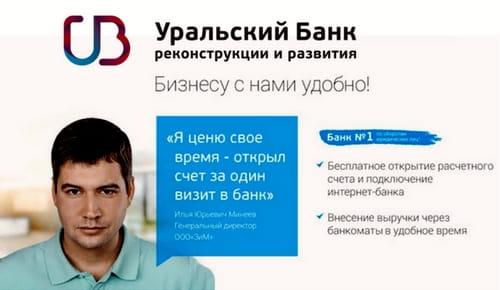 УБРиР-обслуживание предпринимателей
