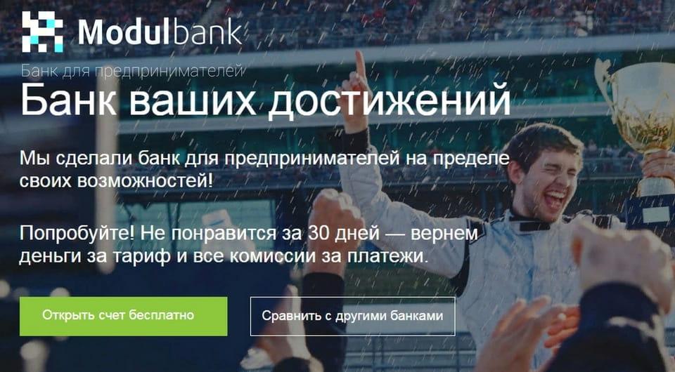 Модульбанк Более 150 000 рублей на бизнес