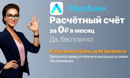 ЛокоБанк-Расчётный счёт за 0 рублей в месяц