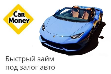 CarMoney – онлайн-сервис автозайма
