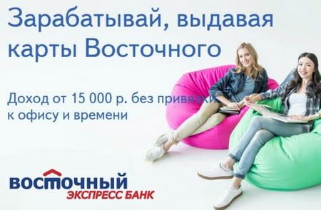 Стань представителем Банка «Восточный»