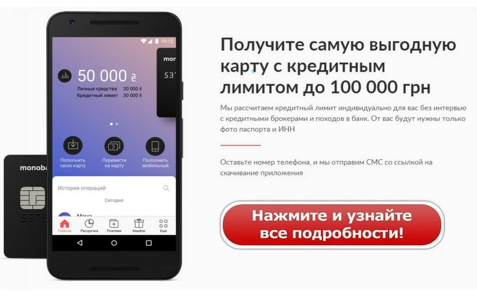 Монобанк Украина