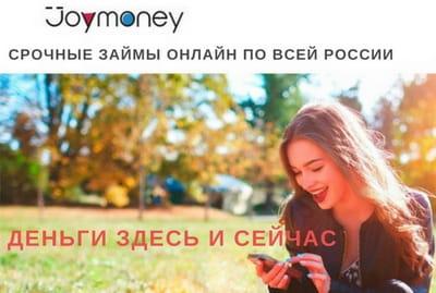 Joymoney Компания Вкармане предлагает выгодные условия по займу с высоким уровнем одобрения!