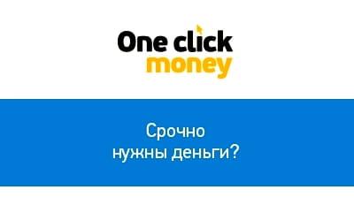 OneClickMoney деньги в один клик