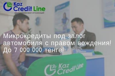 Компания «Kaz Credit Line»