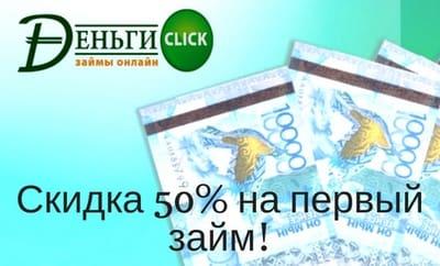 Сервис Деньги Сlick