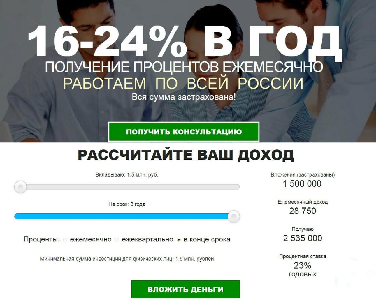 Вклады в России под самый высокий процент 24% годовых,выплата ежемесячно