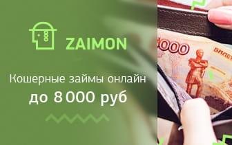 займон Zaimon — это популярная микрокредитная компания