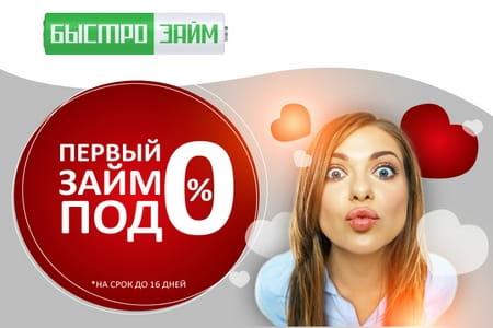 «Быстрозайм» Украина