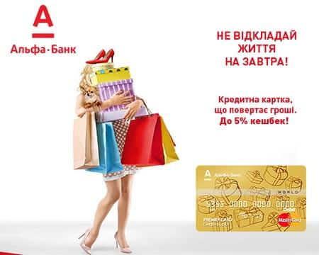«Альфа-Банк» (Украина)
