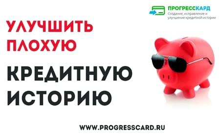 Прогресскард — Улучшим кредитную историю, устраним причины отказа в кредите