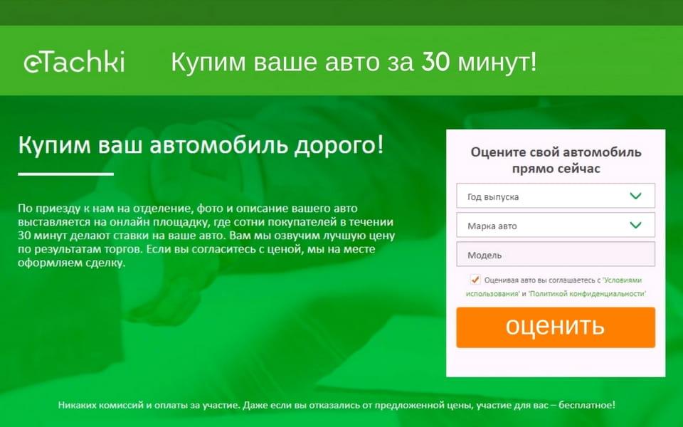 eTachki - Купим ваше авто за 30 минут!