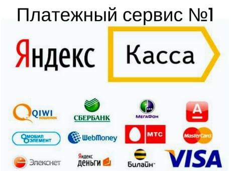 Яндекс.Касса – универсальный платёжный инструмент для интернет-магазинов, онлайн-сервисов и благотворительных фондов.
